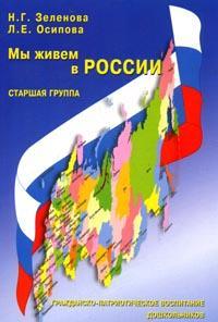 «Мы живем в России». Гражданско-патриотическое воспитание дошкольников. Старшая группа