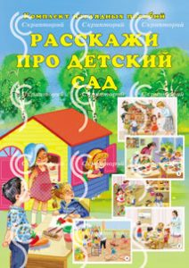 «Расскажи про детский сад». Комплект наглядных пособий по развитию речи детей дошкольного возраста (14 цветных карточек формата А4)