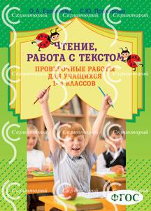 «Чтение, работа с текстом». Проверочные работы для учащихся 1-4 классов. (Полноцветная печать.)