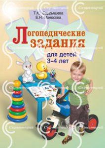 «Логопедические задания для детей 3-4 лет». Система заданий по развитию речи. (Цветные иллюстрации.)