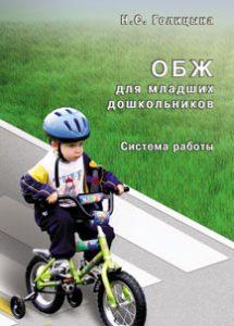 «ОБЖ для младших дошкольников». Система работы