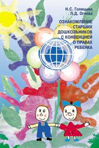 «Ознакомление старших дошкольников с Конвенцией о правах ребенка»