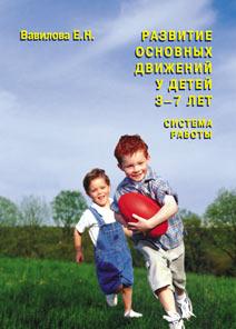 «Развитие основных движений у детей 3-7 лет». Система работы.