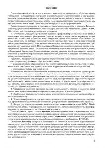 Организация и проведение тематического контроля в ДОУ 5