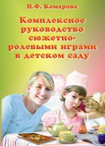«Комплексное руководство сюжетно-ролевыми играми в детском саду»