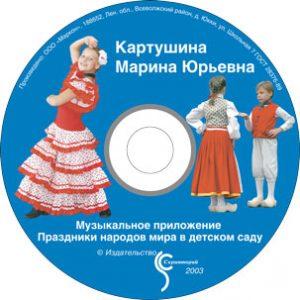 Музыкальное приложение (CD-диск) «Праздники народов мира в детском саду»