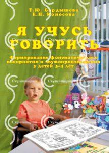 «Я учусь говорить». Формирование фонематического восприятия и звукопроизношения у детей 3-4 лет. Логопедический букварь. Ч. 1 (А4, цветная печать)