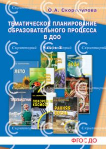 «Тематическое планирование образовательного процесса в ДОО. Часть 2». ФГОС.