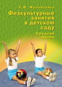 «Физкультурные занятия в детском саду». Средняя группа