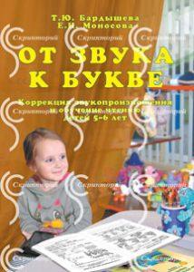«От звука к букве». Коррекция звукопроизношения и обучение чтению детей 5–6 лет. Логопедический букварь. Ч. 2. (А4, цветная печать)