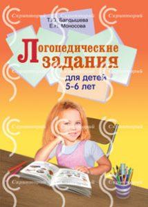 «Логопедические задания для детей 5-6 лет». Система заданий по развитию речи. (Цветные иллюстрации)