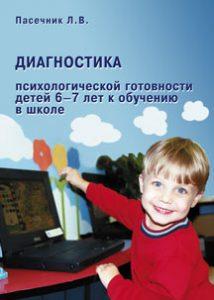 «Диагностика психологической готовности детей 6-7 лет к обучению в школе»