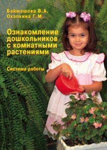«Ознакомление дошкольников с комнатными растениями». Система работы.