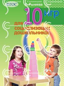«10 игр для социализации дошкольников»