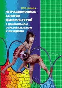 «Нетрадиционные занятия физкультурой в ДОУ»