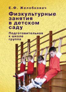 «Физкультурные занятия в детском саду». Подготовтительная к школе группа