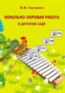 «Вокально-хоровая работа в детском саду»