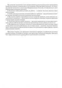 Организация и проведение тематического контроля в ДОУ 3