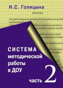 «Система методической работы в ДОУ. Часть 2»