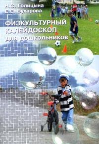 «Физкультурный калейдоскоп для дошкольников»