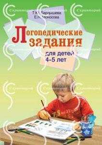 «Логопедические задания для детей 4-5 лет». Система заданий по развитию речи. (Цветные иллюстрации.)