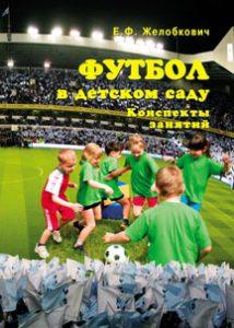 «Футбол в детском саду». Конспекты занятий