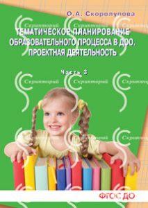 «Тематическое планирование образовательного процесса в ДОО. Проектная деятельность». Часть 3. ФГОС.