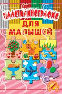 «Пластилинография для малышей». Уроки дизайна для малышей. (Цветные иллюстрации)