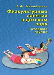 «Физкультурные занятия в детском саду». Старшая группа