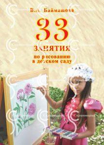 «33 занятия по рисованию в детском саду»