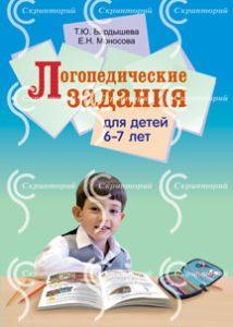«Логопедические задания для детей 6-7 лет». Система заданий по развитию речи. (Цветные иллюстрации)