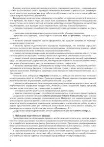 Организация и проведение тематического контроля в ДОУ 4