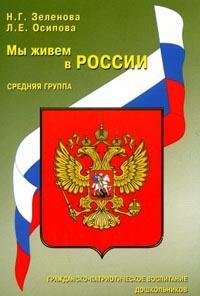 «Мы живем в России». Гражданско-патриотическое воспитание дошкольников. Средняя группа