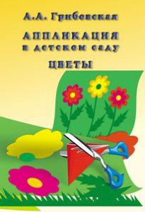 «Аппликация в детском саду. Цветы»