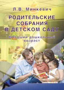 «Родительские собрания в детском саду». Младший дошкольный возраст