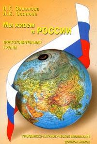 «Мы живем в России». Гражданско-патриотическое воспитание дошкольников. Подготовительная группа