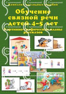 «Обучение связной речи детей 4-5 лет». Картинно-графические планы рассказов.