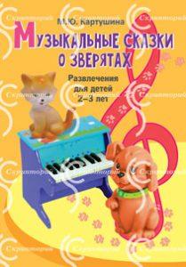 «Музыкальные сказки о зверятах». Развлечения для детей 2-3 лет.