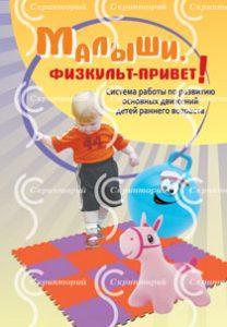 «Малыши, физкульт-привет!» Система работы по развитию основных движений детей раннего возраста.