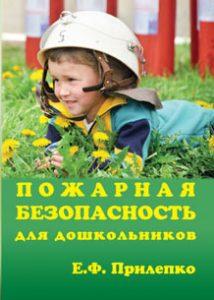 «Пожарная безопасность для дошкольников»