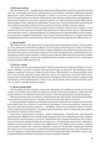 Организация и проведение тематического контроля в ДОУ 2