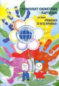 Комплект сюжетных картинок по теме «Ребенку о его правах»