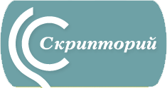 лого скрипторий 2003